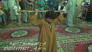 """رقص  طفل من اطفال الصعيد روعه  """" بالعصا """" مع الريس محمد عبد العال البنجاوى """" دوير عايد صدفا"""