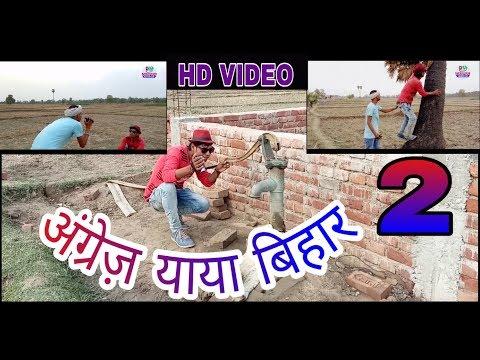 Xxx Mp4 अंग्रेज याया बिहार 2 Angrej Yaaya Bihar Part 2 Desi Version Comedy Darpan Mirror 3gp Sex