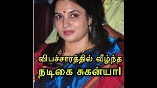 விபச்சாரத்தில் வீழ்ந்த நடிகை சுகன்யா! Vipacharathil Veezhntha Nadigai Suganya