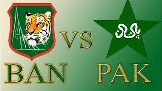 আগামীকাল বাংলাদেশ-পাকিস্তানের ম্যাচ দেখবেন যে চ্যানেলে || bangladesh vs pakistan 2017 live streaming