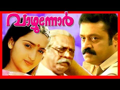 Xxx Mp4 Malayalam Super Hit Full Movie Vazhunnor Suresh Gopi 3gp Sex