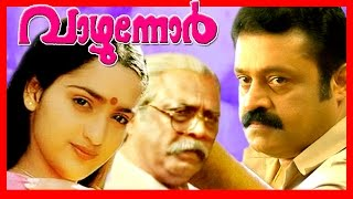 Malayalam Super Hit Full Movie | Vazhunnor | Suresh Gopi