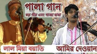 Lal Miah Boyati And Amir Dewan   খাজা বাবা ও বড়পীর পালা গান   Khaja Baba O Boro Pir PALA GAAN