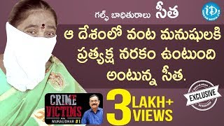 Gulf Victim Sita Exclusive Interview    Crime Victims With Muralidhar #1