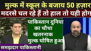 बेहद समझदार पाकिस्तानी ने कैसे गुस्से में पाकिस्तान की पॉलिसी की पोल खोली pak media on india latest