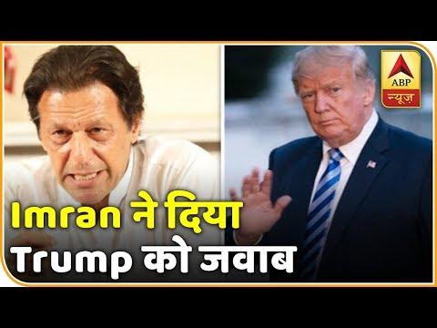 Xxx Mp4 US39 False Claims Insult Pakistan Imran Khan ABP News 3gp Sex