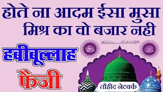 Hote Na Adam Isha Musa Misr Ka Bhi Bazar Nhi Habibullah Faizi Naat