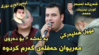 Mariwan Sarawy 2018 Ahangi Qaladze Music: Zhwan Adnan Zor Xosh Halparke