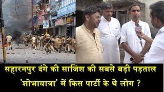 सहारनपुर: 'शोभायात्रा' में किस पार्टी के थे लोग ?/GROUND REPORT FROM SAHARANPUR