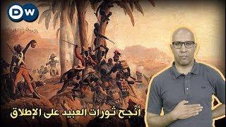 الثورة الهايتية .. أنجح ثورة للعبيد - الحلقة 30 من Crash Course بالعربي