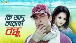 Ki Jadu Korecho Bondhu | Mayer Hater Bala | Shakib Khan | New Bangla Song