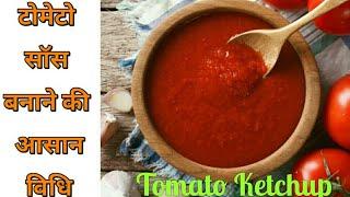 टोमेटो सॉस बनाने की आसान विधि    Tomato Ketchup Recipe   Homemade Tomato Sauce
