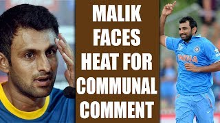 ICC Champions Trophy : Shoaib Malik trolled for communal comment on Moh. Shami | Oneindia News
