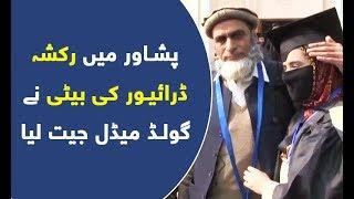 Peshawar mein rickshaw driver ki beti ne gold medal jeet liya