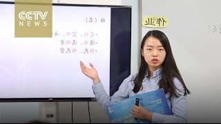 Are you learning Chinese? 10 tips to be a Mandarin master