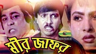 Mirjafor | Full Movie 1080p || ft Rajib, Rubel, Champa | Super Hit Bangla Cinema