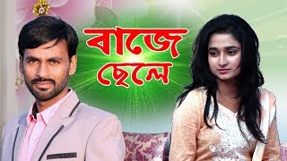 Baje Chele । বাজে ছেলে । Bengali Short Film 2018 ft Badol, Sabuz, Mehek, Mili
