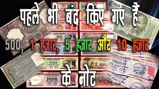 7 Decision about Indian Currency Demonetization | पहले भी बंद किए गए हैं 500 और 1 हजार के नोट