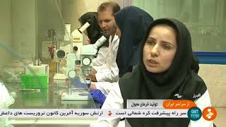 Iran Majool date project, BioTechnology research center پروژه خرماي مجول پژوهشگاه زيست فناوري كرج