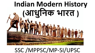 Indian Full History in 37 Minutes Part 3 (Modern History) || SSC/MPPSC/UPSC/Railway Exam