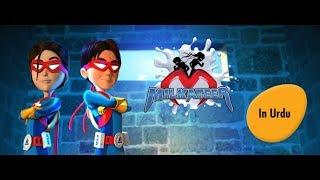 Milkateer Episode 1 & 2 in Urdu Pakistani Animated Cartoon