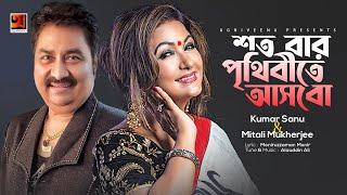 Romantic Song   Shotobar Prithibite Asbo Ami   by Kumar Sanu & Mitali Mukherjee   Lyrical Video