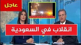عـاجل عااجل قناة الجـ ـزيرة تعلن إنـ ـفلاب عسـ ـكري في السعودية واعتفــ ـال محمد بن سلمان بعد اظلاق