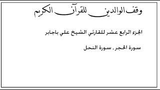 الجزء الرابع عشرالشيخ علي جابر رحمه الله
