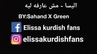 Elissa Mesh Arfa Laih اليسا مش عارفه ليه
