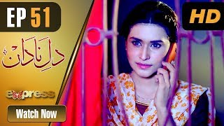 Pakistani Drama | Dil e Nadaan - Episode 51 | Express Entertainment Dramas | Abid Ali, Zaheen Tahir