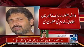 PPP Gives Party Ticket To TV Artist Qaiser Khan Nizamani For By Election | 24 News HD