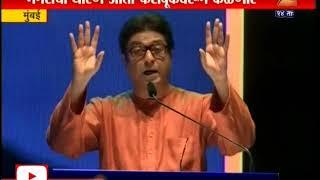 Mumbai Raj Thakare Speech