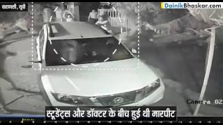 Cctv Footage Shows Bhu Students Smashing Medical Superintendent's Car