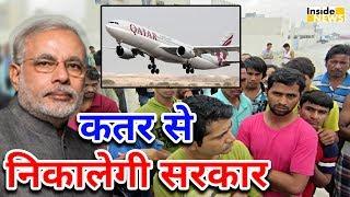 7 Lakh Indian का होगा अबकी Airlift , Qatar से लाएगी सबको Modi Govt.