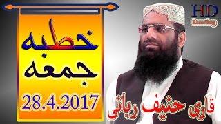 Molana Qari haneef rabbani khutba juma mubarik new video 28.4.2017