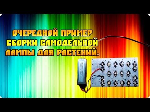 Светодиодная фитолампа своими руками схема