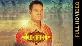 LOK TATH (Full Video) || SUKH NANDACHAURIA || New Punjabi Songs 2016