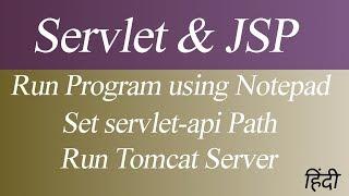 How to Run Servlet and JSP Program using Notepad   Set servlet-api Path   Run Tomcat Server (Hindi)
