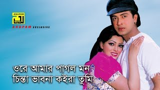 Ore Amar Pagol Mon   ওরে আমার পাগল মন   Shakib Khan & Nipun   Amar Praner Shami