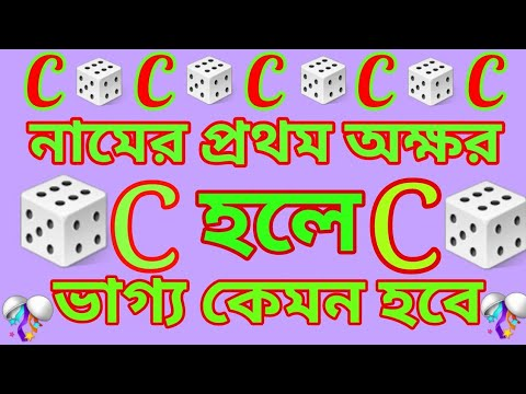 Xxx Mp4 নামের প্রথম অক্ষর C হলে ভাগ্য কেমন হবে Luck Of The Name In First Letter C Namer Prothom Akhor C 3gp Sex