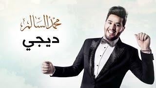 محمد السالم - ديجي (حصريا) | 2016 | (Mohamed Alsalim - DJ (Exclusive Lyric Clip