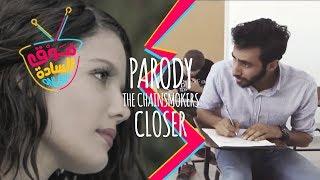 The Chainsmokers - Closer Parody فوق السادة اونلاين | اغنية الامتحان