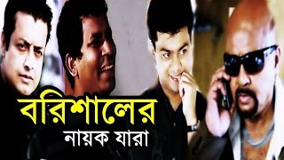 মোশারফ করিম সহ যেসব তারকার বাড়ি বরিশালে । Mosharraf Karim and Other Actors from Barisal