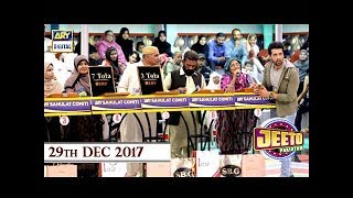 Jeeto Pakistan - 29th Dec 2017 - ARY Digital Show