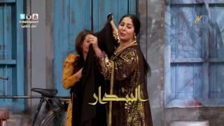 سعد الفرج ونور وريما الفضالة وكروتي طلة - مسرحية #البيدار