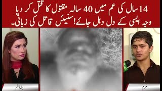 Exclusive Interview Of 14 Year Young Boy Killer | Pukar | Neo news
