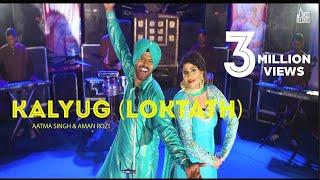 Kalyug (Loktath)| ( Full HD) | Aatma Singh & Aman Rozi | Live Show 2017 | New Punjabi Songs 2017