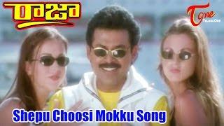 Raja Movie Songs   Shepu Choosi Mokku Video Song   Venkatesh, Soundarya