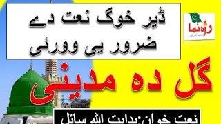 Pashto naat l Gul da madini ajeeba ghundi maza kawi l Hidayat ullah shah sahil new naat shareef