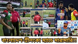বাংলাদেশ-শ্রীলংকা ম্যাচে মারামারি! আজকের ম্যাচের শেষ ওভারে যা হয়েছিল!! || Bangladesh cricket